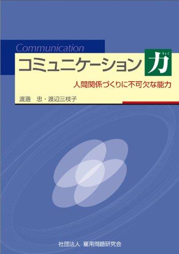 コミュニケーション力 ~人間関係作りに不可欠な能力~