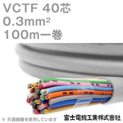 再再販! 富士電線工業 VCTF 0.3sq×40芯 ビニルキャブタイヤコード (丸型ケーブル) (0.3mm (0.3mm 40C 40心) 1巻 100m (丸型ケーブル) 1巻 KH B0764XYYL6, オオブシ:78aecf84 --- a0267596.xsph.ru