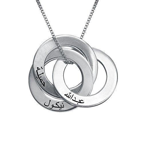 Personalized Russian Ring Necklace with Arabic Engraving - Personalized & Custom Made Special for Ramadan (Personalized Arabic Rings)