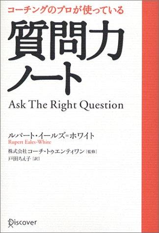 コーチングのプロが使っている質問力ノート