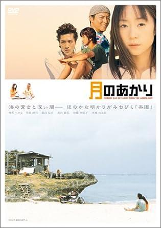 月のあかり [DVD]