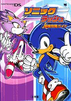 Sonic Rush strongest Strategy Guide (Wonder Life Special) (2005) ISBN: 4091062741 [Japanese Import]