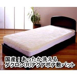 国産 あったか洗えるダクロン(R) アクアボア敷パット シングルアイボリー 日本製 B0784FPBQZ
