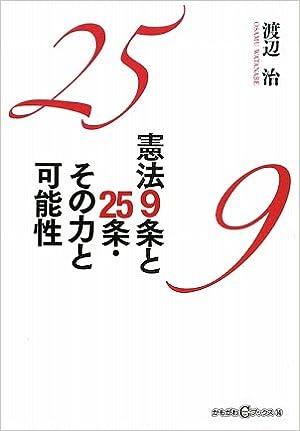 25 条 憲法