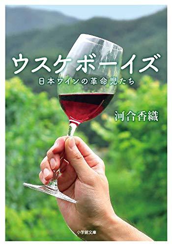 ウスケボーイズ 日本ワインの革命児たち (小学館文庫 か 49-2)