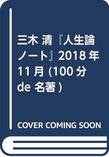 三木 清『人生論ノート』 2018年11月 (100分 de 名著)