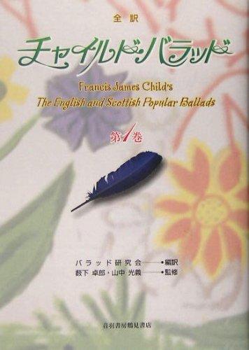 全訳 チャイルド・バラッド〈第1巻〉