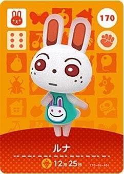 どうぶつの森 amiiboカード 第2弾 ルナ No.170