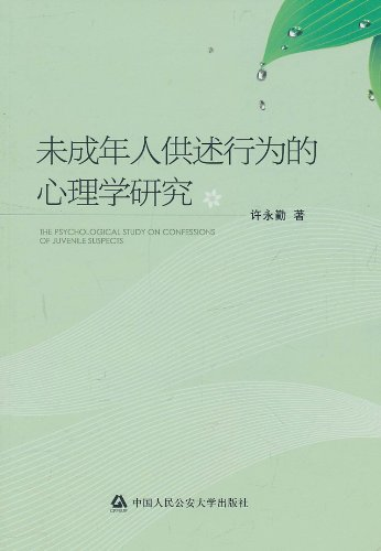 Promotional minors confessed behavior psychology(Chinese Edition)