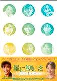 星に願いを DVD-BOX 1