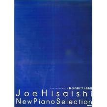 (Piano solo of higher-grade) piano solo new Joe Hisaishi Piano Meikyokusen up a notch (2006) ISBN: 4887638655 [Japanese Import]