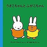 Knorretje En de Oren Van Nijntje (Japanese Edition)