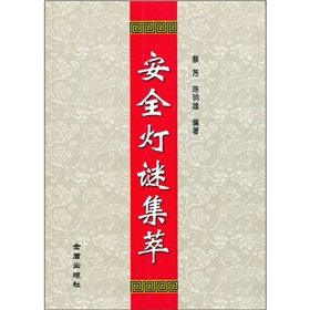 Read Online Security the riddles Jicui [Paperback](Chinese Edition) pdf