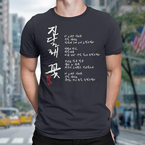 Famous Poem in Korea