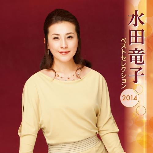 水田竜子 / 水田竜子 ベストセレクション2014の商品画像