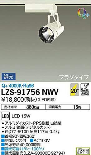DAIKO LEDスポットライト (LED内蔵) プラグタイプ Q+ 4000K LZS91756NWV   B07K2S4ZDG