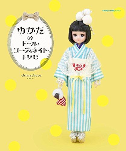 Yukata no Doll Coordinate recipe (Dolly * Dolly Books) ゆかたのドール・コーディネイト・レシピ (Dolly*Dolly Books) [JAPANESE EDITION] 2016