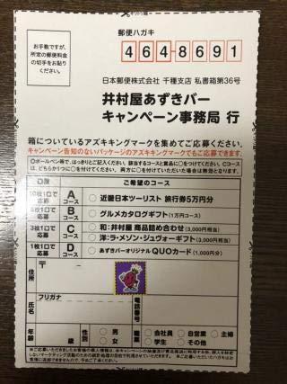 井村屋 あずきバー キャンペーン