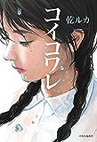 コイコワレ <電子書籍版 特典付き>