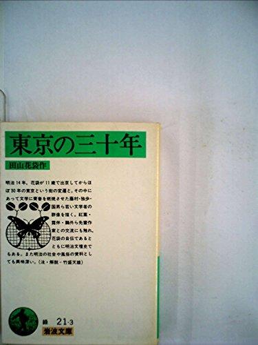 東京の三十年 (1981年) (岩波文庫)