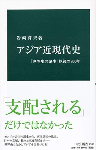 アジア近現代史-「世界史の誕生」以後の800年 (中公新書)