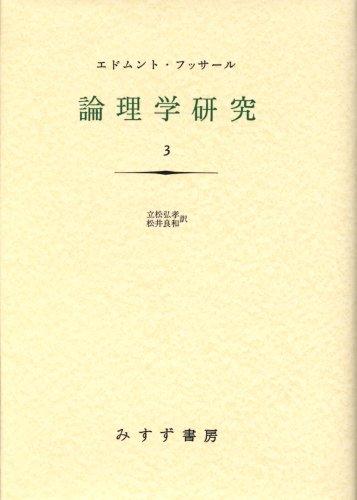 論理学研究 3