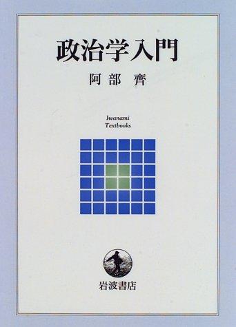 政治学入門 (岩波テキストブックス)