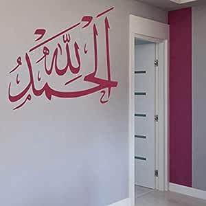 Walliv Decals Alhamdulillah Islamic Wall Art [is10]