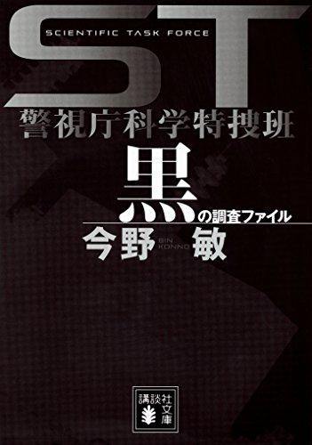 ST警視庁科学特捜班 黒の調査ファイル (講談社文庫)
