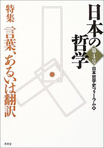 Kotoba aruiwa hon yaku. pdf