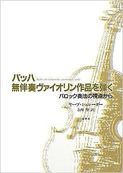 バッハ 無伴奏ヴァイオリン作品を弾く バロック奏法の視点から