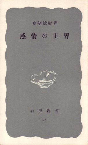 感情の世界 (1952年) (岩波新書〈97〉)