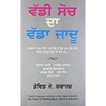 THE MAGIC OF THINKING BIG (Punjabi Edition)