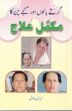 Buy Girte Balon Aur Ganjepan Ka Mukammal Ilaj (Urdu)(PB