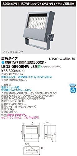 東芝ライテック LED小形投光器 メタリックシルバー LEDS-08908NW-LS9【受注生産品】 B073CFSYXS