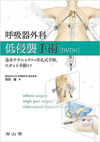 呼吸器外科低侵襲手術