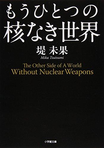 もうひとつの核なき世界 (小学館文庫)