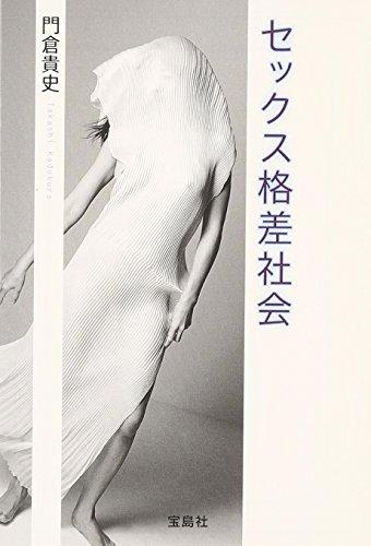 セックス格差社会 (宝島SUGOI文庫)