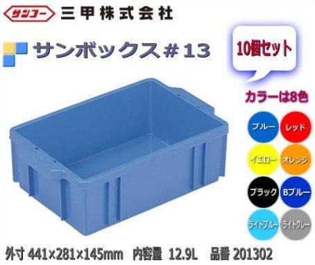 ノーブランド品 サンボックス #13 10個セット:201302 Bブルー B01COEFHPM