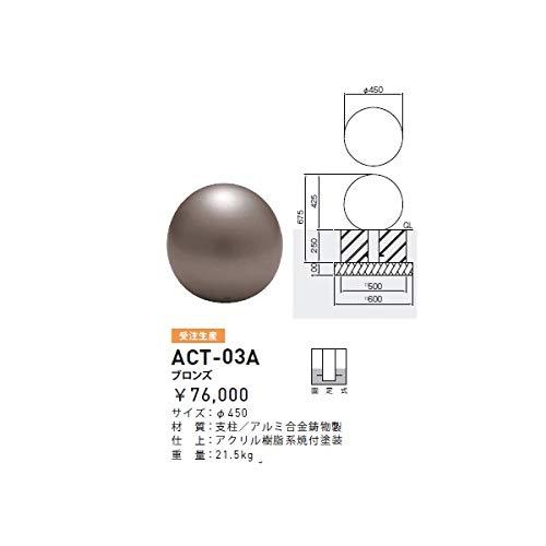 帝金 ACT-03A バリカーピラー型 ローボラード アルミキャスト 固定式 ブロンズ   B00AEGWEYK