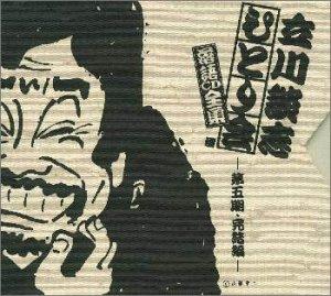 ひとり会落語CD全集(5) B00005HN9M