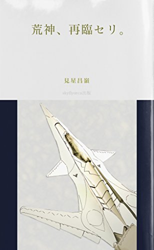 koujin sairin seri (Japanese Edition)