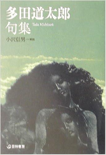多田道太郎句集 (芸林21世紀文庫...
