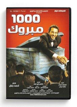 film 1000 mabrouk ahmed helmi gratuit