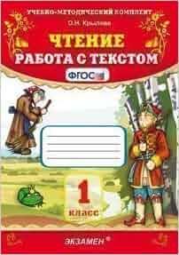 CMD Reading 1kl work text UMK Chtenie 1kl Rabota s textom