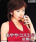 あやや・コス(3)赤 [DVD]