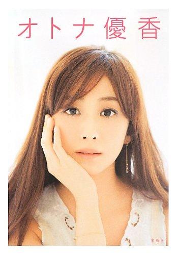 優香 最新号 表紙画像