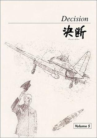 アニメンタリー アニメ ブルーレイBOX 決断 /[HDネガテレシネ ...