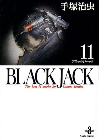 Black Jack―The best 14stories by Osamu Tezuka (11) (秋田文庫)