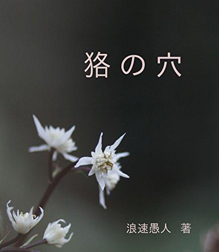 mujina no ana (Japanese Edition)